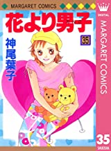 表紙: 花より男子 35 (マーガレットコミックスDIGITAL)   神尾葉子