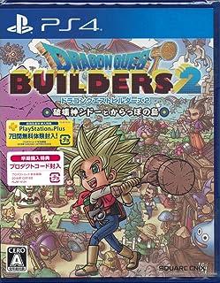 PS4 ドラゴンクエストビルダーズ2 破壊神シドーとからっぽの島 【早期購入特典】「スライムタワー」のレシピを先行入手できるダウンロードコード 同梱