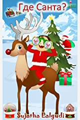 Children's book Russian: Where is Santa - A bilingual English-Russian Christmas Picture book for Children: Christmas books in Russian for toddlers. Kids ... Holiday books for children in Russian 3) Kindle Edition