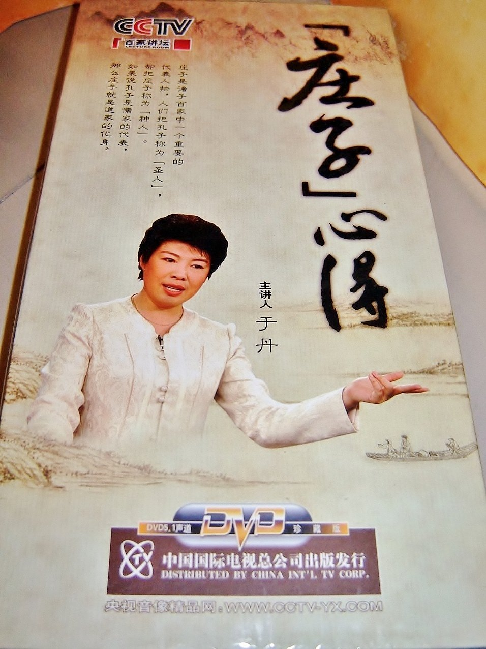 Zhuangzi experience CCTV Lowest price challenge Lecture DVD 5 Room PAL Outlet SALE
