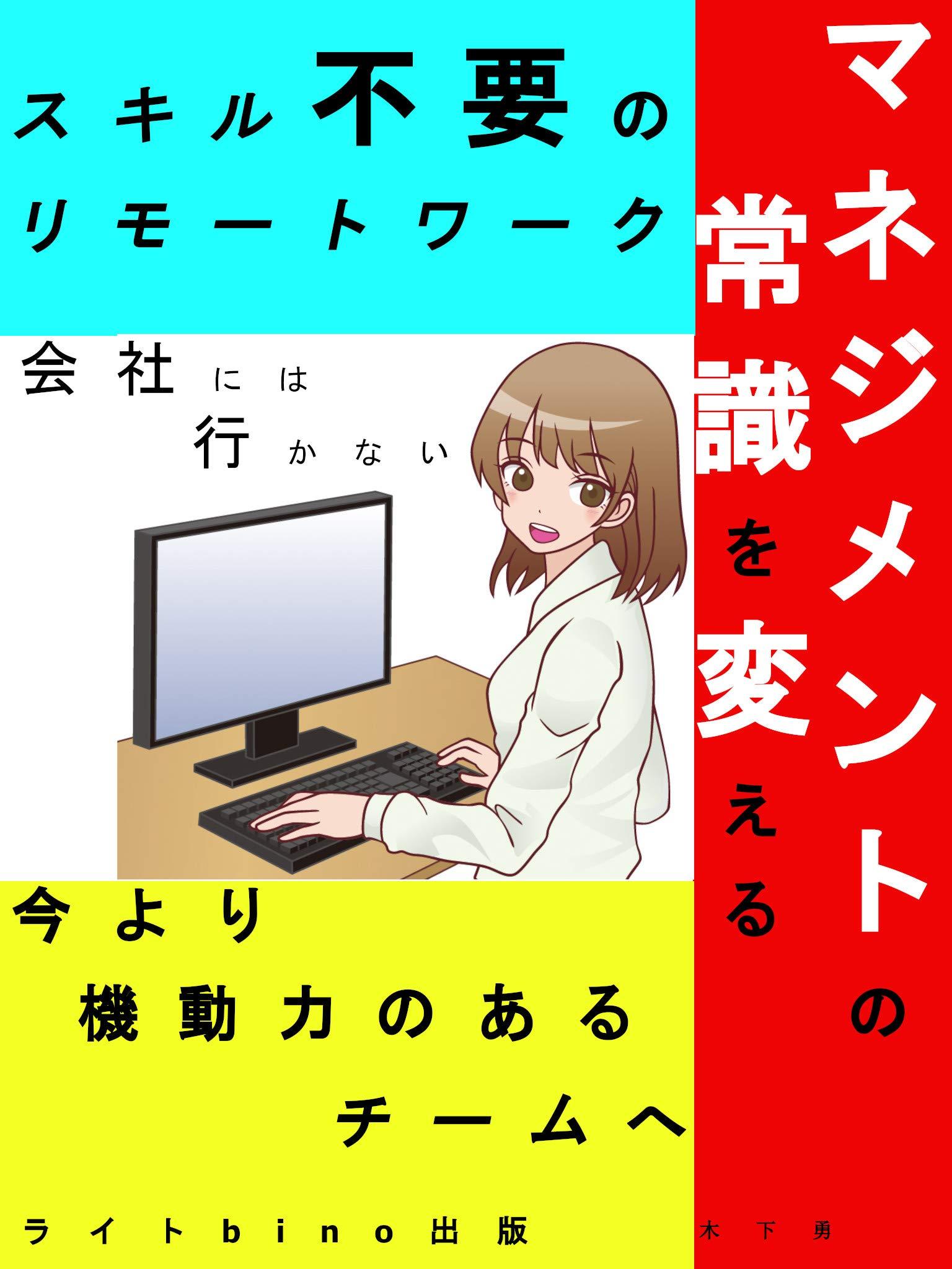 manegimentononojousikiwokaerusukirufuyounorimotowaku (Japanese Edition)