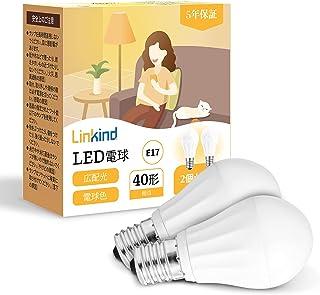 Linkind LED電球 口金直径E17 40形相当(3.7W) 440lm 電球色 広配光 密閉形器具対応 長寿命40000時間 高演色 省エネ PSE認証