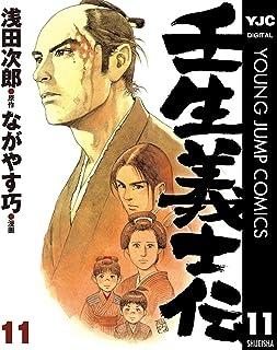 壬生義士伝 11 (ヤングジャンプコミックスDIGITAL)