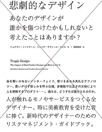 悲劇的なデザイン ―あなたのデザインが誰かを傷つけたかもしれないと考えたことはありますか?