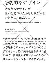 表紙: 悲劇的なデザイン あなたのデザインが誰かを傷つけたかもしれないと考えたことはありますか? | シンシア・サヴァール・ソシエ