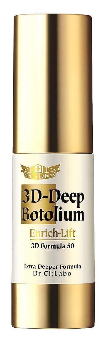 気付く競争嘆願ドクターシーラボ 3Dディープボトリウム エンリッチリフト 18g