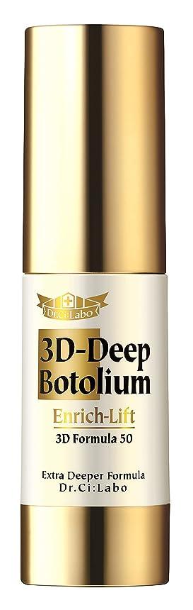 メーカー卵混合したドクターシーラボ 3Dディープボトリウム エンリッチリフト 18g