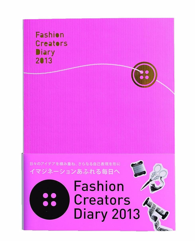 ラップトップ施しマイルFashion Creators Diary 2013 ファッションクリエイターズダイアリー2013