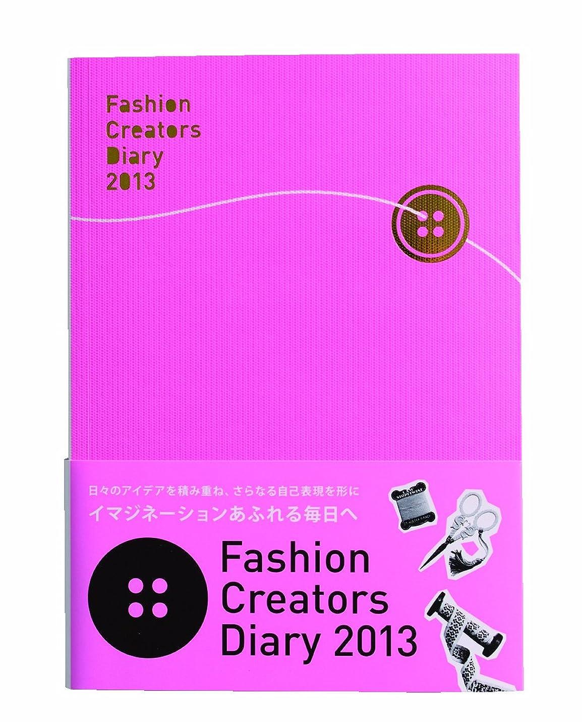 歴史家宿題症候群Fashion Creators Diary 2013 ファッションクリエイターズダイアリー2013