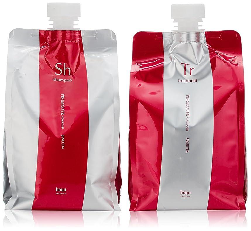 ヒューズジュニアサイレントホーユー プロマスター カラーケア スウィーティア 詰替セット(シャンプー1000ml+ヘアトリートメント1000g)
