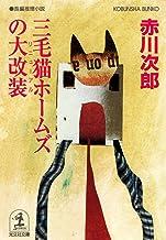 表紙: 三毛猫ホームズの大改装(リニューアル) (光文社文庫) | 赤川 次郎