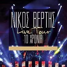 Best nikos vertis live Reviews
