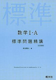 数学I・A標準問題精講 改訂増補版