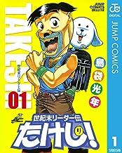 表紙: 世紀末リーダー伝たけし! 1 (ジャンプコミックスDIGITAL) | 島袋光年
