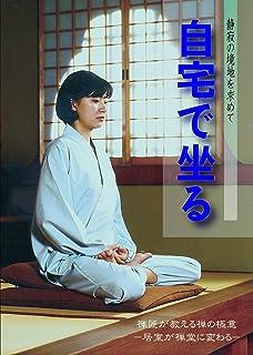 坐禅入門ビデオ 自宅で坐る(DVD版) (<DVD>)