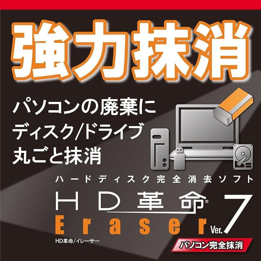 入学するタウポ湖接地HD革命/Eraser_Ver.7_パソコン完全抹消_ダウンロード版|ダウンロード版