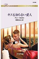 キスも知らない愛人 (ハーレクイン・ロマンス) Kindle版