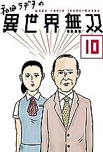 和田ラヂヲの異世界無双【単話版】 第10話 (コミックライド)