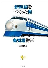 表紙: 新幹線をつくった男 島秀雄物語   高橋団吉