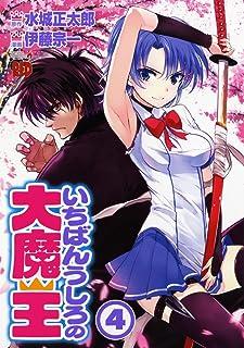 いちばんうしろの大魔王 4 (チャンピオンREDコミックス)