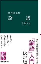 表紙: 論語 - 真意を読む (中公新書) | 湯浅邦弘