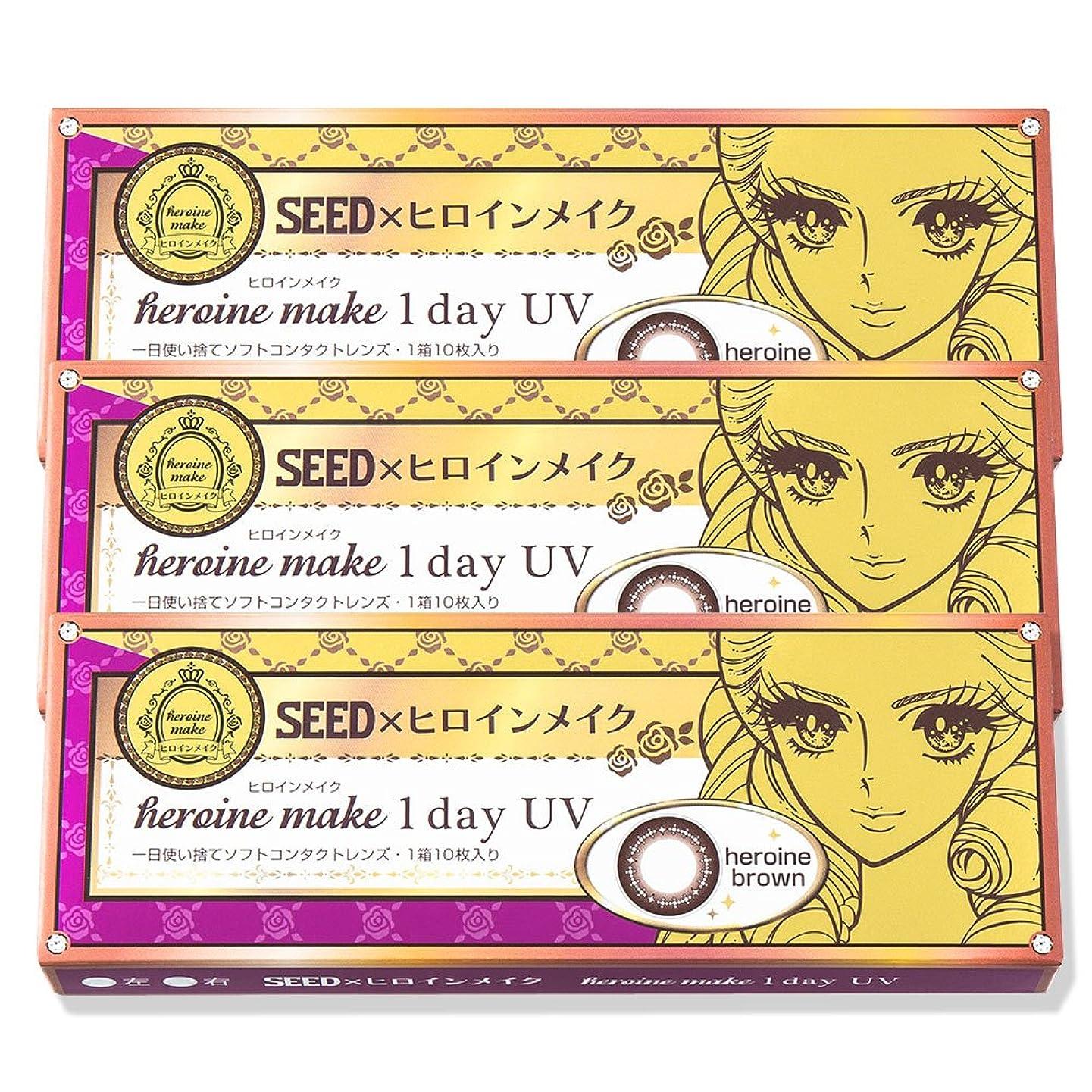 ブリッジ皮肉小さなSEED×ヒロインメイク ワンデー UV 1日使い捨てカラーコンタクト 1箱10枚 × 3箱セット (-5.25)