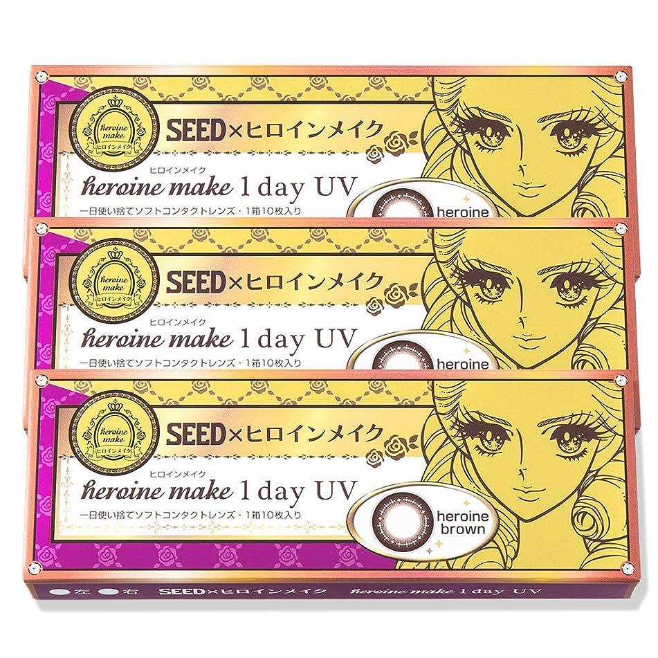 胚素晴らしいデジタルSEED×ヒロインメイク ワンデー UV 1日使い捨てカラーコンタクト 1箱10枚 × 3箱セット (-3.50)