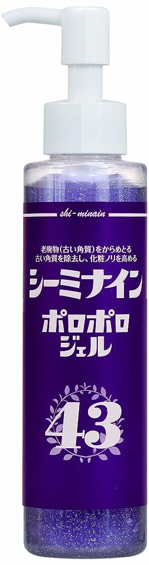 男らしさチロ製油所シーミナイン43ポロポロジェル