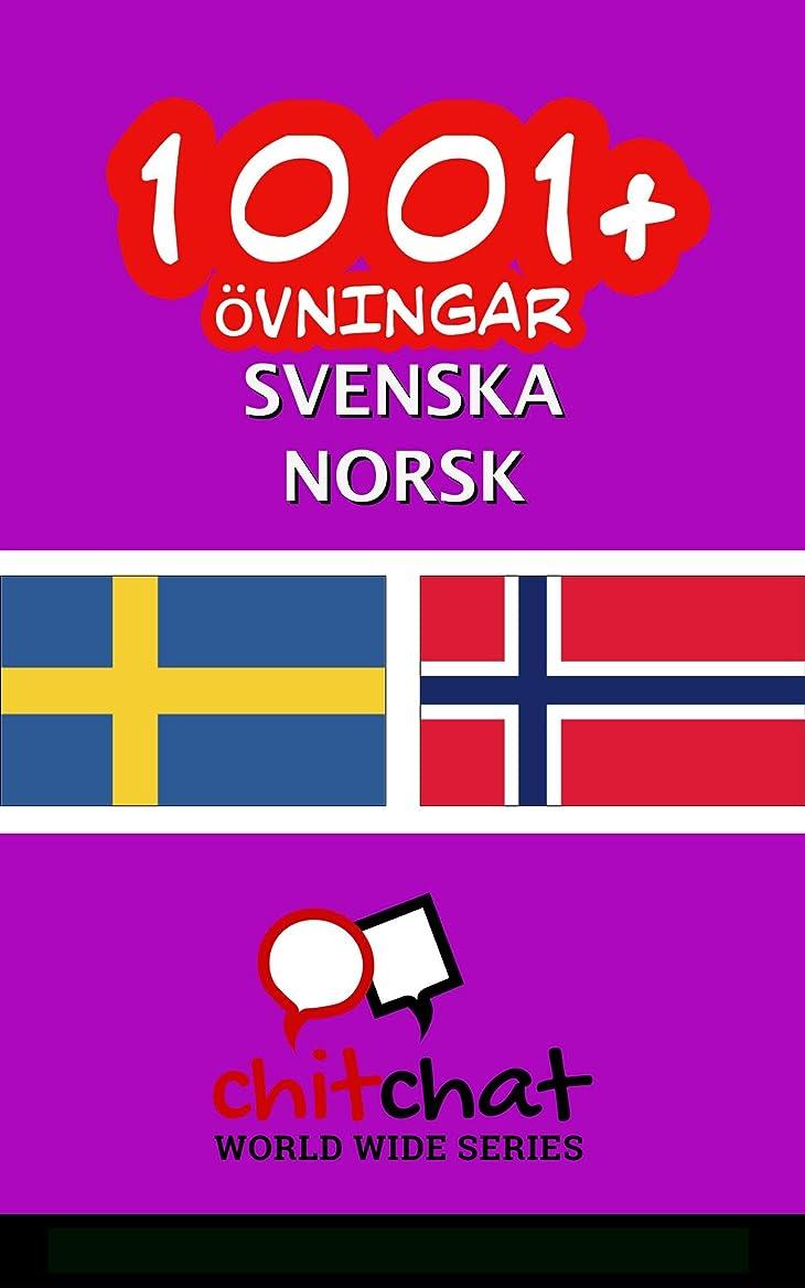 雑多なデンマークいつも1001+ ?vningar svenska - Norsk (Swedish Edition)