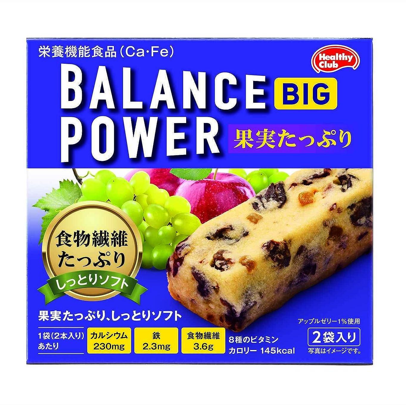 発行掻く分布ハマダコンフェクト バランスパワービッグ 果実たっぷり 2袋【4個セット】