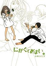 表紙: にがくてあまい(3) (ヒーローズコミックス ふらっと) | 小林ユミヲ