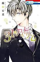 表紙: 31☆アイドリーム 7 (花とゆめコミックス) | 種村有菜