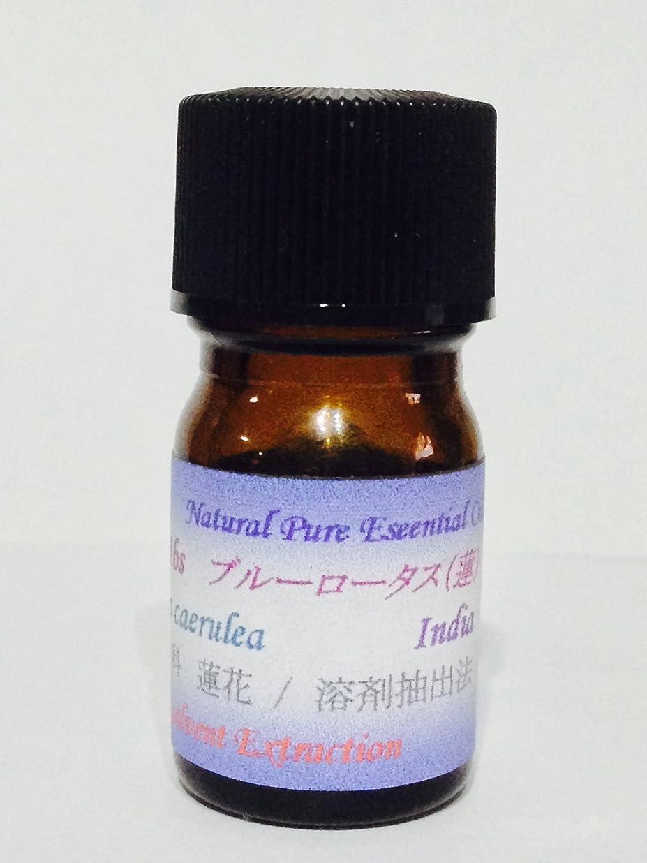 り企業もう一度ブルーロータスAbs25% (アブソリュード) 天然精油 5ml エセンシャルオイル 天然アロマ