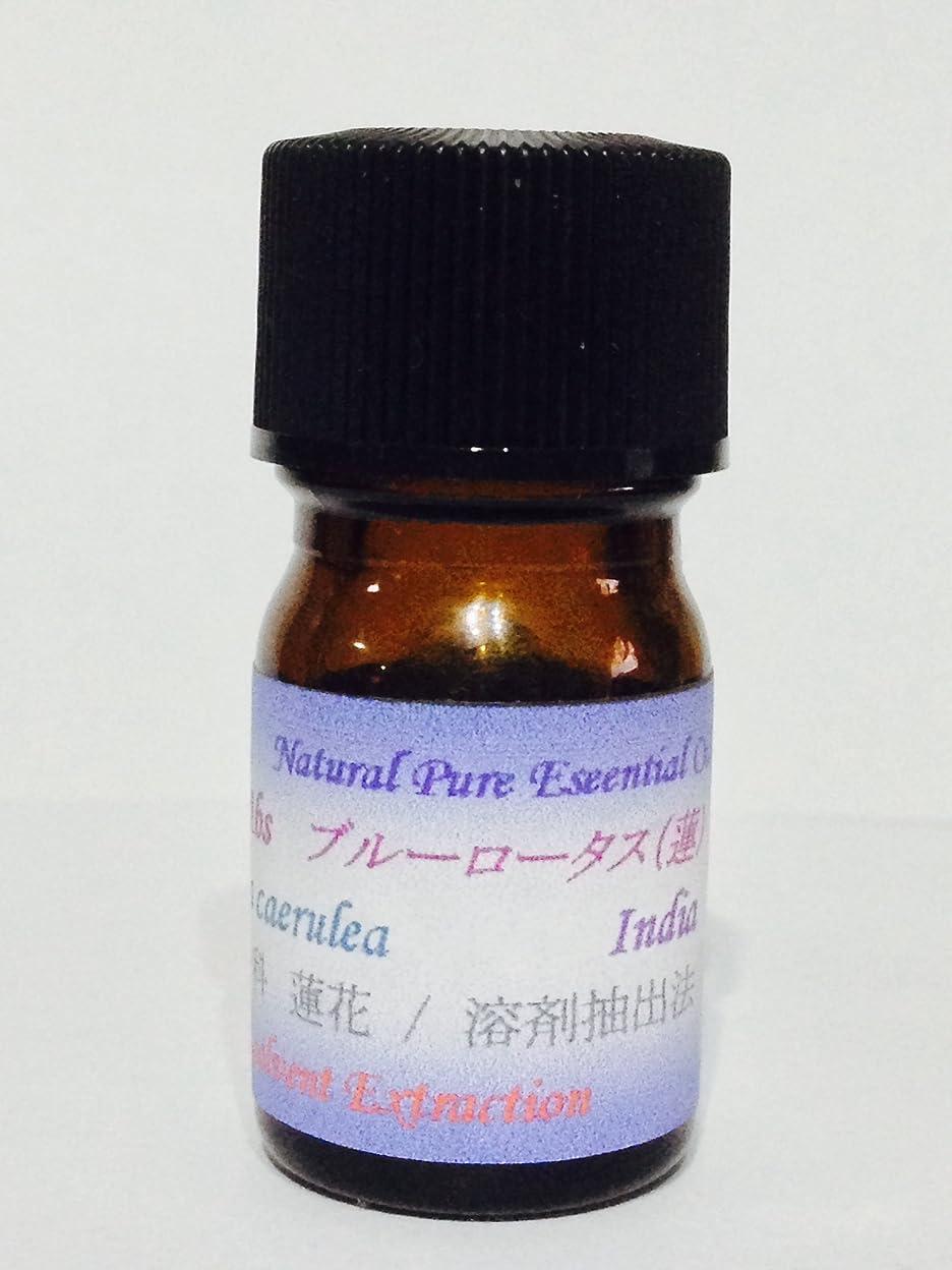 同様に疑わしい銛ブルーロータスAbs25% (アブソリュード) 天然精油 5ml エセンシャルオイル 天然アロマ