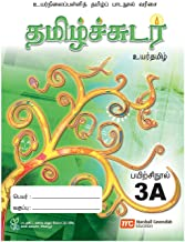 Higher Tamil Language Workbook 3A for Secondary Schools (HTLSS) (Tamil Sudar)