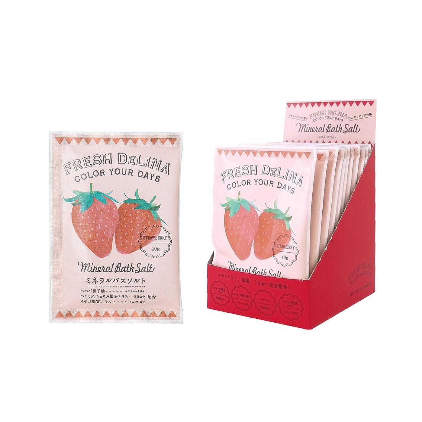 寛大なシーズン散歩フレッシュデリーナ ミネラルバスソルト40g(ストロベリー) 12個 (海塩タイプ入浴料 日本製 ジューシーなイチゴの香り)