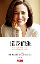 挺身而進 (Traditional Chinese Edition)