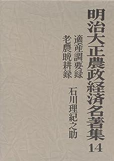 明治大正農政経済名著集 14 適産調要録/老農晩耕録