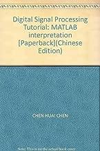 Digital Signal Processing Tutorial: MATLAB interpretation [Paperback](Chinese Edition)