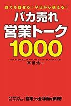 表紙: バカ売れ営業トーク1000 (中経出版) | 高橋浩一