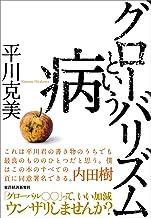 表紙: グローバリズムという病 | 平川 克美