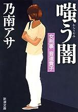 表紙: 女刑事音道貴子 嗤う闇(新潮文庫)   乃南 アサ
