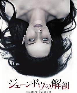 ジェーン・ドウの解剖(吹替版)