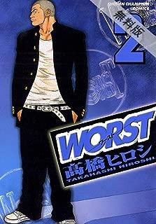WORST(2)【期間限定 無料お試し版】 (少年チャンピオン・コミックス)