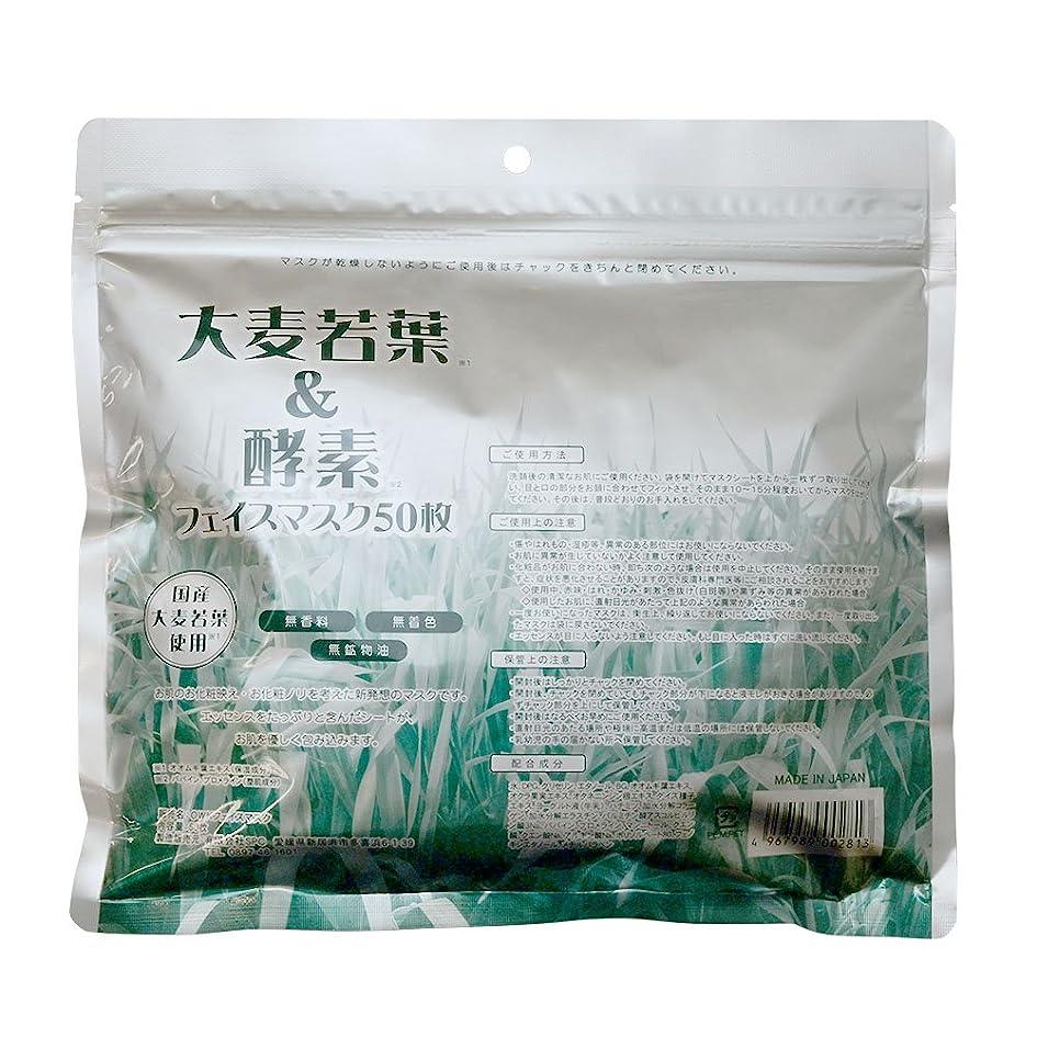キュービック敬意を表するシーフード大麦若葉&酵素 フェイスマスク 50枚入り