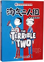 The Terrible Two (1)