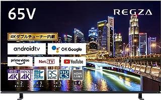 東芝 65V型 有機ELテレビ レグザ 65X8900K 4Kチューナー内蔵 (2021年モデル)