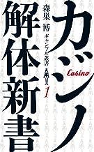 表紙: カジノ解体新書 (森巣博 ギャンブル叢書①) (SPA!BOOKS) | 森巣 博