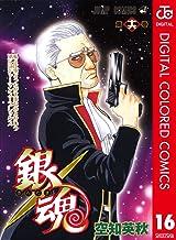 銀魂 カラー版 16 (ジャンプコミックスDIGITAL)