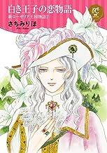 表紙: 白き王子の恋物語 新ローゼリア王国物語 2 (プリンセス・コミックスDX ロマンス)   さちみりほ